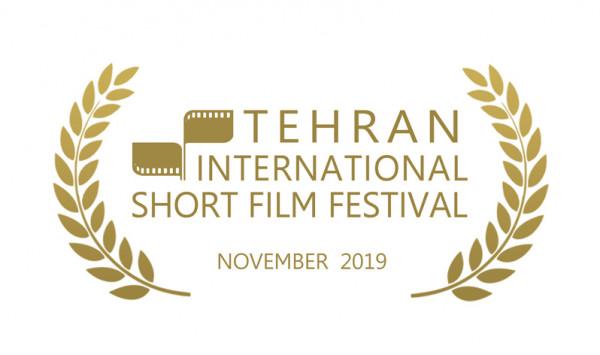57 عمل من 25 دولة يتنافسون بالمسابقة الدولية بمهرجان طهران للأفلام القصيرة
