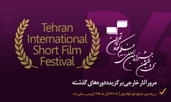 ومضة على نخبة أفلام النسخ السابقة في مهرجان طهران الـ36 للأفلام القصيرة