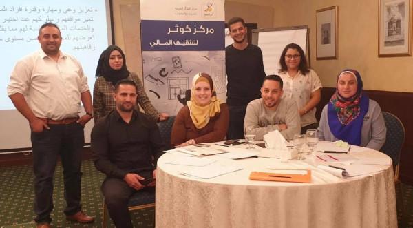 """مشاركة """"أكاد"""" في دورة تدريبية للتثقيف المالي في الأردن"""