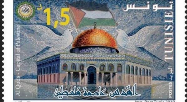 """تونس تُصدر طابعاً بريدياً: """"القدس عاصمة فلسطين"""""""