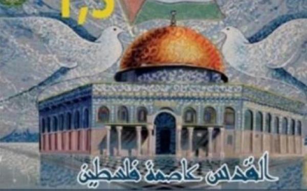 """بعد تونس.. دولة عربية جديدة تُصدر طابعاً تذكارياً بعنوان """"القدس عاصمة فلسطين"""""""