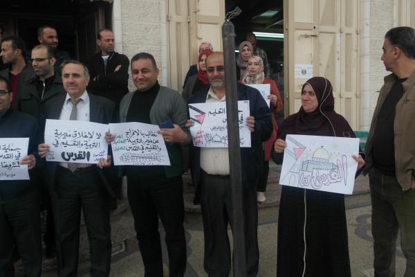 تربية الخليل تنظم وقفة احتجاجية على إغلاق مكتب التربية والتعليم في القدس