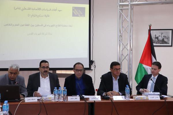 خبراء اقتصاديون يبحثون معضلة شركة كهرباء القدس ويؤكدون على ضرورة حل الأزمة