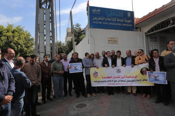 نقابة الصحفيين وهيئة الإذاعة والتلفزيون تنظمان وقفة ضد إغلاق مكتب التلفزيون بالقدس