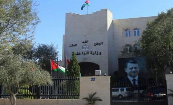 الداخلية الأردنية تلغي مؤتمراً دينياً يشارك فيه وفد إسرائيلي