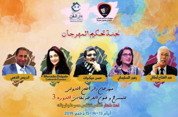 عروض وحكام مهرجان دار الفن الدولي للمسرح وفنون الفرجة بفاس