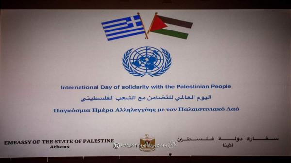 السفارة الفلسطينية باليونان تحيي يوم التضامن العالمي مع شعبنا