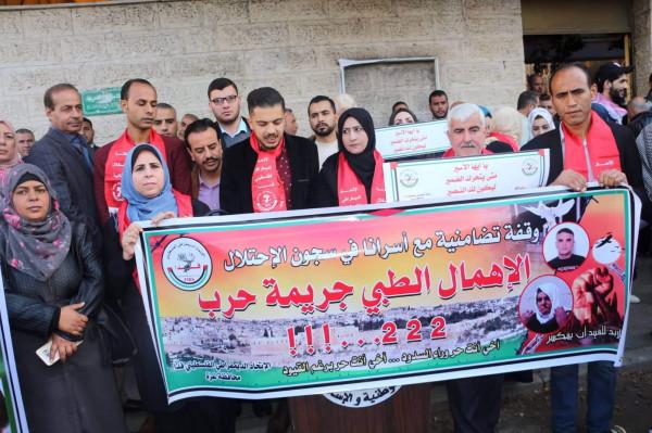 (فدا) في محافظة غزة ينظم وقفة تضامنية مع الأسرى في سجون الاحتلال