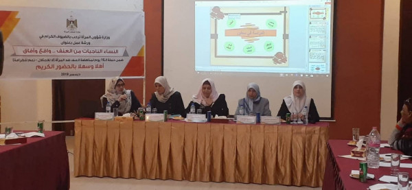 وزارة المرأة بغزة تنظم ورشة ضمن حملة 16 يوماً لمناهضة العنف ضد المرأة