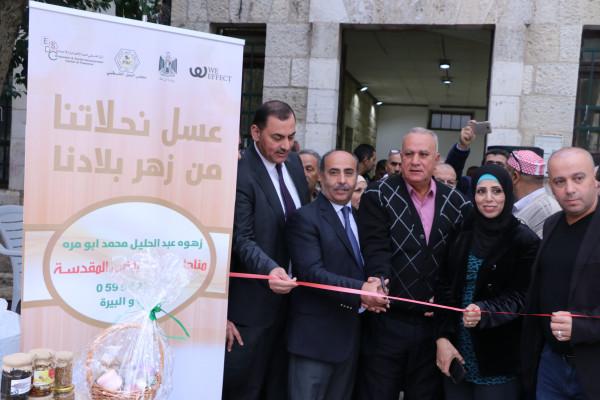 وزير الزراعة يفتتح المعرض السنوي الرابع لمنتجات النحل في البيرة