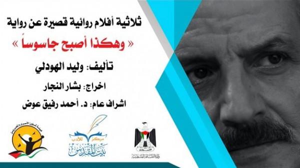 """عرض ثلاثية أفلام""""وهكذا اصبح جاسوسا"""" على مسرح جامعة فلسطين الاهلية ببيت لحم"""