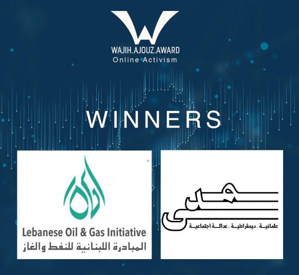 """""""مدى"""" و""""المبادرة اللبنانية للنفط والغاز"""" تفوزان بجائزة """"وجيه العجوز"""" للعام 2019"""