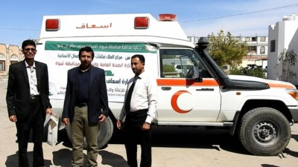 بدعم من مركز الملك سلمان.. مكتب صحة شبوة يستلم سيارة إسعاف مجهزة