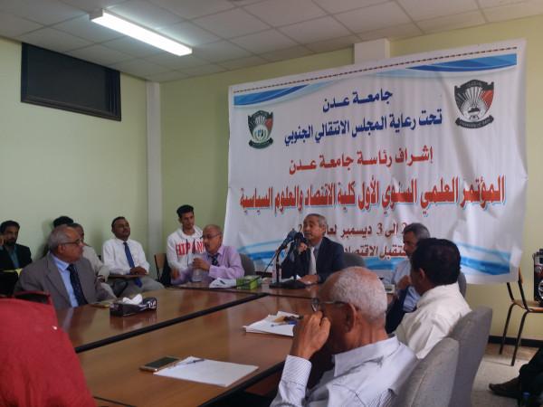 """المؤتمر العلمي السنوي الأول """"المستقبل الاقتصادي لمدينة عدن""""  يختتم أعماله"""