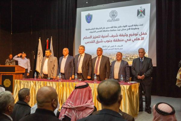 جامعة القدس ترعى حفل توقيع وثيقة شرف أمنية وطنية لتعزيز السلم الأهلي