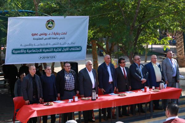 """""""القدس المفتوحة"""" تنظم الملتقى الأول لكلية التنمية الاجتماعية والأسرية"""