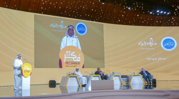 """اختتام أعمال مؤتمر """"فكر17"""" في الظهران نحوّ مفهوم جديد للمثقّف العربي ودوره"""