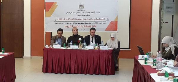 وزارة شؤون المرأة تنظم ورشة (السياسات والتدخلات لفضح انتهاكات الاحتلال)
