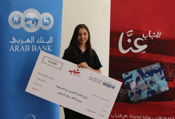 """البنك العربي يُعلن اسم الفائز بالجائزة الكبرى الربع سنوية مع """"برنامج شباب"""""""