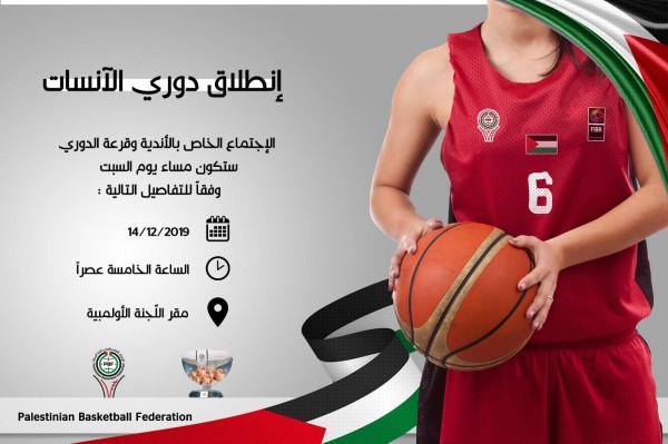 قرعة الدوري النسوي لكرة السلة السبت بالأولمبية