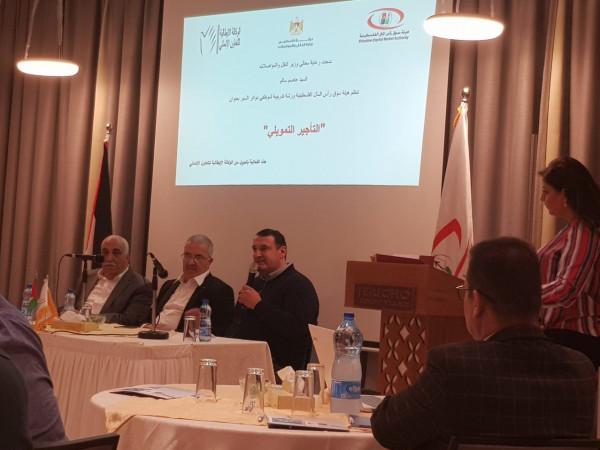 هيئة سوق رأس المال الفلسطينية تنظم ورشة تدريبية متخصصة في التأجير التمويلي