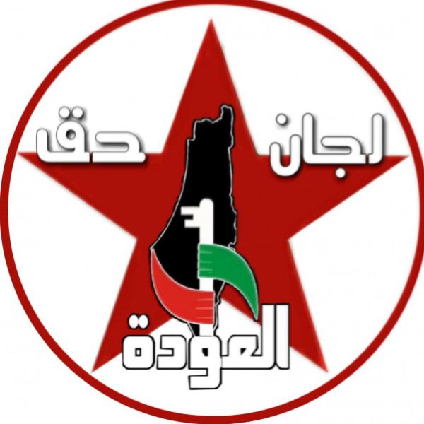 اتحاد لجان حق العودة بلبنان يصدر بياناً بمناسبة الذكرى70 لتأسيس (أونروا)