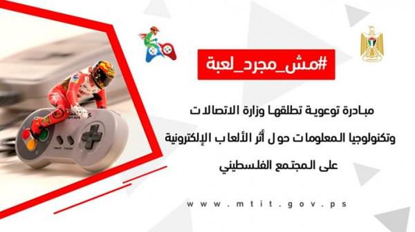 """الاتصالات تنفذ  مبادرة """" أثر الألعاب الالكترونية على المجتمع الفلسطيني"""""""