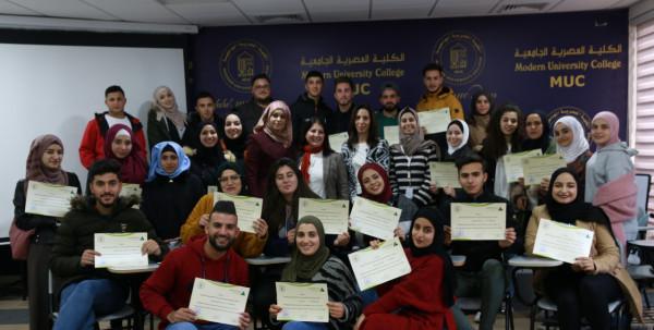 الكلية العصرية الجامعية وإنجاز فلسطين تختمان دورتين بالقيادة المجتمعية