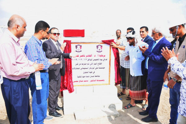 رئيس جامعة عدن يفتتح مشروع البئر الإرتوازية بكلية الحقوق