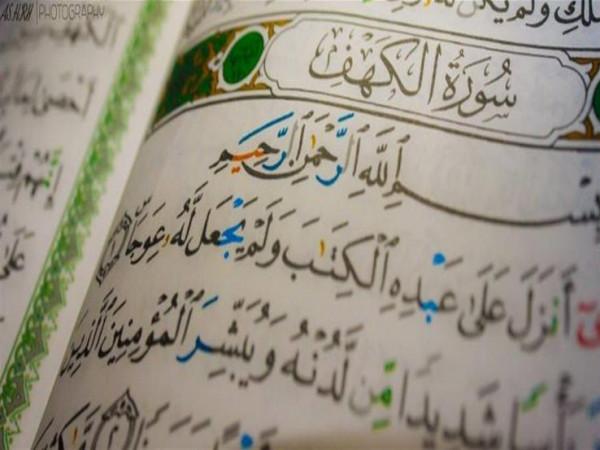 سورة الكهف.. يُستحب قراءتها يوم الجمعة وآياتها تحفظ من فتنة الدجال