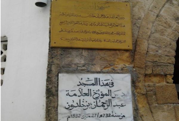(إيسيسكو) تطلق مبادرة لترميم بيت العلامة ابن خلدون فيتونس