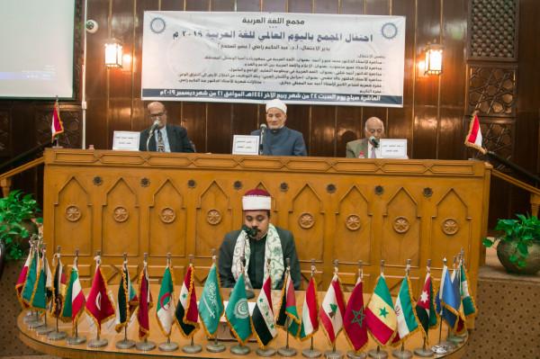 الملحقية الثقافية تشارك المجمع الاحتفال باليوم العالمي للغة العربية