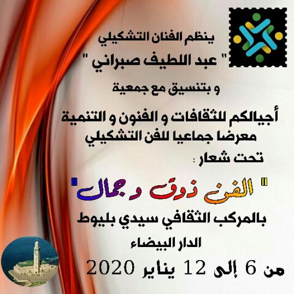 """الدار البيضاء تحتضن معرض """"الفن ذوق وجمال"""""""
