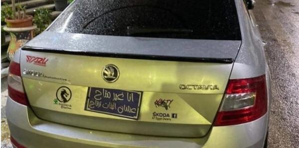 """""""عشان البنات ترتاح"""".. مصري يستبدل لوحات سيارته بعبارة مُسيئة للفتيات والأمن يستنفر"""