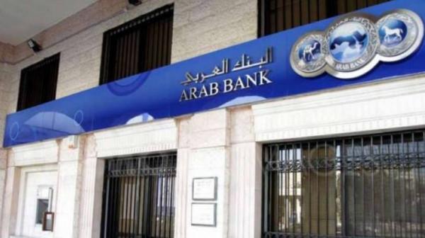 البنك العربي الاردن