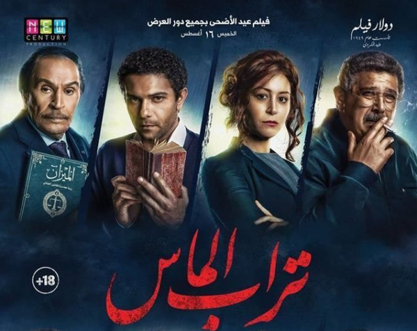 سبعة أفلام لـ MAD Solutions بعرض سينمائي CineBrasilia بقسم السينما المصرية