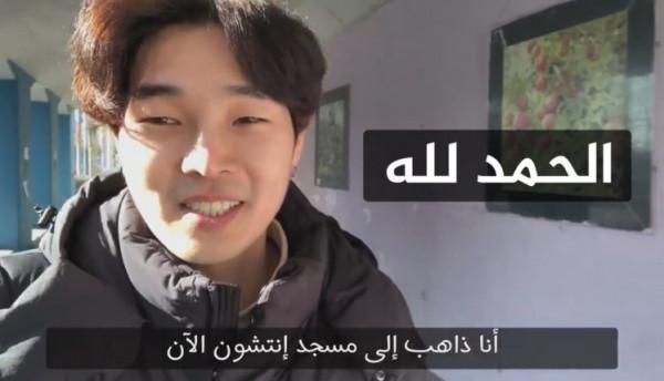 شاب كوري يعتنق الإسلام بعد زيارته السعودية