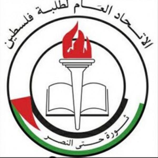 الطلاب الفلسطينيون ينتخبون ممثليهم الجدد في المملكة المتحدة