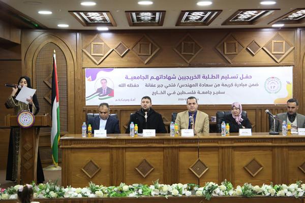 جامعة فلسطين تنظم احتفالاً لتوزيع الشهادات على عدد من الخريجين