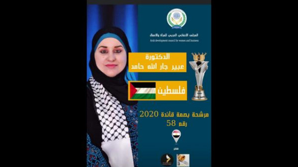 """عبير حامد مرشحة لتصبح """"قائدة"""" لعام 2020 عن فلسطين"""