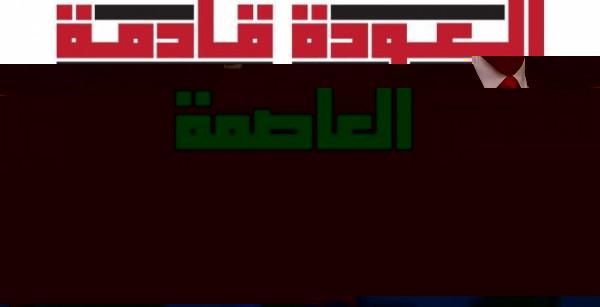 """""""العودة قادمة والقدس العاصمة"""".. شعار مؤتمر فلسطينيي أوروبا الثامن عشر في باريس"""