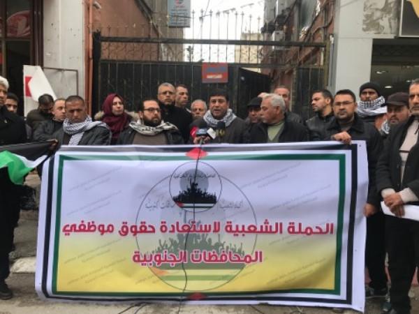 شاهد: إطلاق الحملة الشعبية للدفاع عن حقوق الموظفين بقطاع غزة