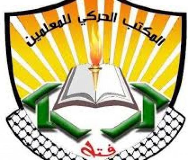 المكتب الحركي للمعلمين: نطالب بتطبيق قانون الخدمة المدنية على موظفي غزة