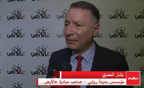 """شاهد: بشار المصري يُطلق مبادرة """"عالأرض"""" تحت شعار """"فكرتك تحمينا"""""""