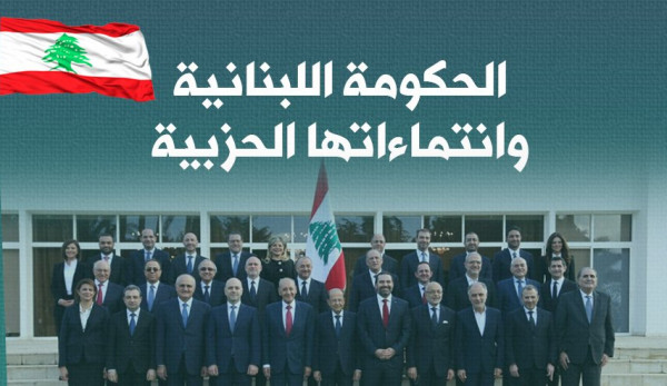 الحكومة اللبنانية الجديدة.. أسماء وحصص