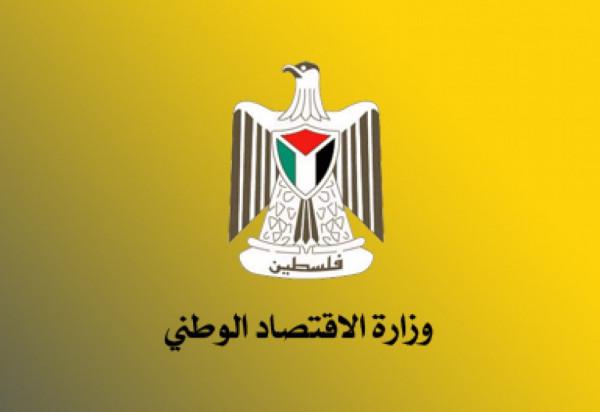 وزارة الاقتصاد بغزة تنظم ندوة تثقيفية حول المعادن الثمينة