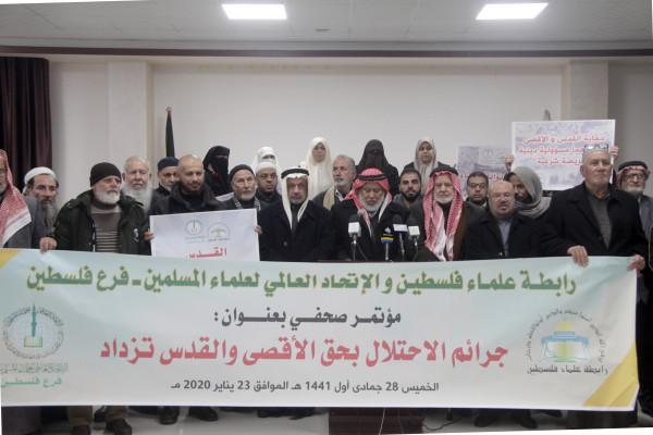 """""""علماء فلسطين"""" تعقد مؤتمراً صحفياً بعنوان """"جرائم الاحتلال تتزايد يوما بعد يوم"""""""