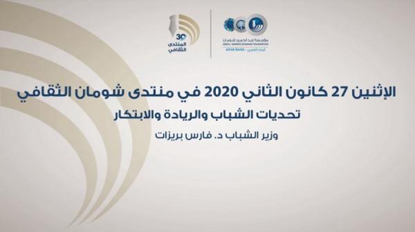 """""""تحديات الشباب والريادة والابتكار"""" محاضرة في """"شومان"""" غداً"""