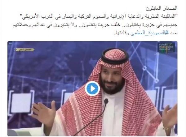 """شاهد: السعودية تَرُد على """"استهداف ولي العهد"""" وتُهاجم إيران وتركيا"""