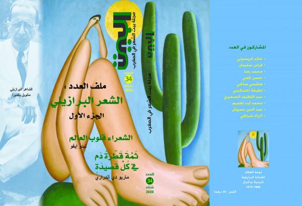 """بيت الشعر في المغرب يصدر العدد الجديد من مجلة """"البيت"""""""